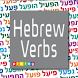Hebrew Verbs (he) by Prolog Ltd