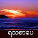 Myanmar Yata by Shwe Apps