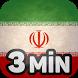 Impara l'iraniano in 3 minuti by 3-MIN-SOFTWARE