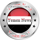 24 yemen - اخبار اليمن 24 by Hossain Alagbari