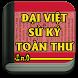 Đại Việt Sử Ký Toàn Thư by zmonkeyone