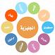 تعلم اللغة الانجليزية by Mawuood Academy