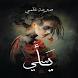 يأسي - قصة للكاتبة صبرينة غلمي by Ahmed MMM