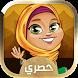 طيور الجنة بيبي بدون انترنت by Araby studio mobile 2