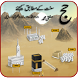 Hajj and Umrah Guide 2017 by PAKTECH
