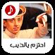 شيلة احتزم يالذيب - جديد الرائع محمد بن غرمان by topapplications