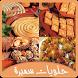 حلويات سميرة by Marocain Developer