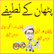 Pathan Jokes by PK Islamic
