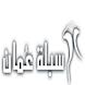 سبلة عمان by Alico7