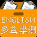多益學測指考背單字背英文考試測驗 by Readbook Technology.