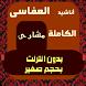 اناشيد مشاري العفاسي الكاملة by Media Store Apps