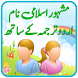 Islamic Names with Urdu Meaning - Pakistani Names by AndSouls Islamic Apps