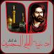 ادعية الامام الحسين by caesar80