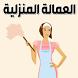 العمالة المنزلية by خادمات
