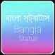 Bangla Status বাংলা স্ট্যাটাস by happydev