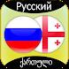 Russian to Georgian Translator