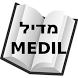 מדיל - אינדקס תרופות - MEDIL by A.A. Hamapa Ltd.
