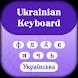 Ukrainian Keyboard by KJ Infotech