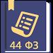 Закон о госзакупках 2017 (44-ФЗ) by KPDeV