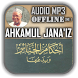 Sheikh Jafar - Ahkamul Jana'iz Part 1 Offline Mp3 by rrnapps