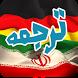 ترجمه آلمانی به فارسی-آنلاین by maxapps