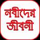 নবীদের জীবনী nobider kahini by Tea Talk apps store