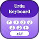 Urdu Keyboard by KJ Infotech