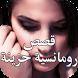 قصص رومانسية حزينة تذرف الدموع by DevArabic