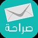 sarahah - الصراحة by TheFutureApps
