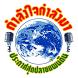 Kamlangjai Radio by Supakorn Khaowsanit