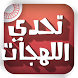 تحدي اللهجات by Arabi Studio