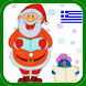 GREEK CHRISTMAS KARAOKE by 3timesmommy Betty Chorianopoulou