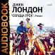 Аудиокнига Сердца трех by IDDK