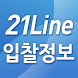 21LINE 입찰정보 by 21LINE