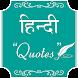 SMS & Shayari Collection in Hindi : Hindi Quotes
