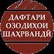 Книги по правам призывников by Office of Civil Freedoms