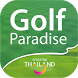 Amazing Thailand Golf Paradise by Sirimedia Co,.Ltd.