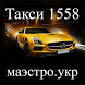 Такси Маэстро 1558 by Online Taxi Group