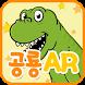 다이노 증강현실 (공룡AR) by 봄소프트