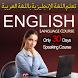 Learn English in Arabic تعلم الإنجليزية