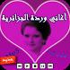 أغاني وردة الجزائرية warda mp3 by Apps tech