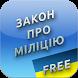 Про Міліцію by Oleksandr Kotyuk