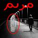 مريم في صورتك - Mariam by Alialdev