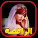 الراقصة - قصة مغربية واقعية by Abou Amira