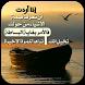 خواطر وعبارات عن الحياة بالصور by Az App