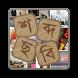 শব্দ ছবি (Bangla Puzzle Game)