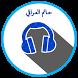 أغاني حاتم العراقي mp3 by dev ng