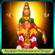 Ayyappa-Harivarasanam(Telugu) by Pawan mobile tech