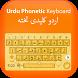 Urdu keyboard Pro 2018 اردو Emoji Phontic Keyboard by wallsoft