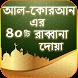৪০ রাব্বানা দোয়া - 40 Rabbna Dua by Bangla Apps Market